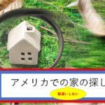 アメリカでの家の探し方