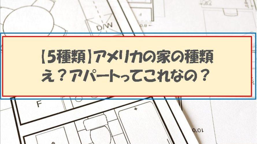 【5種類】アメリカの家の種類 え?アパートってこれなの?